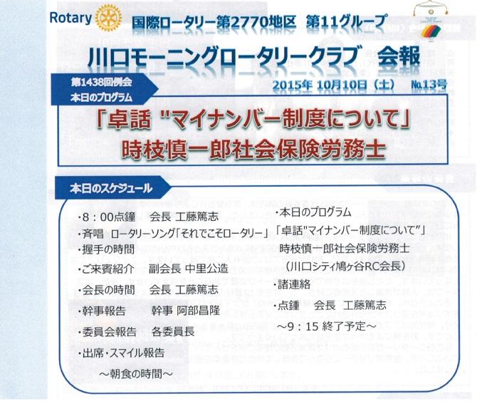 川口モーニング670_01