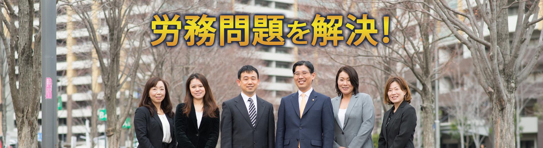川口 社労士 相談 労務問題を解決ポルテー経営法務