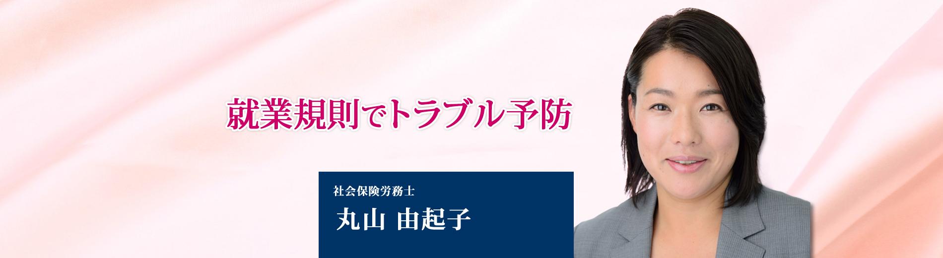 川口 社労士 就業規則 相談の丸山由紀子