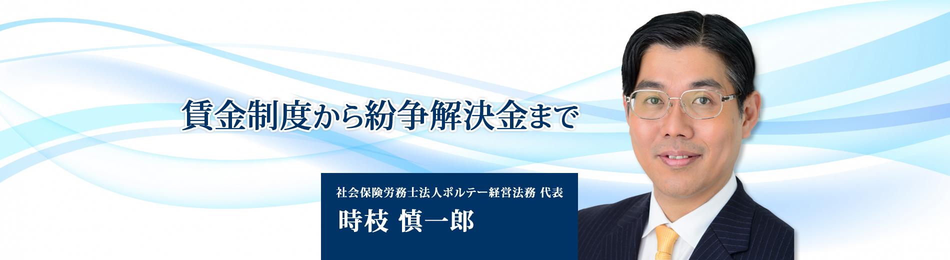 川口 社労士 賃金 相談の時枝慎一郎