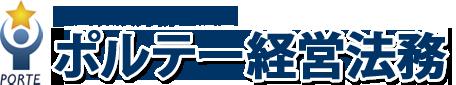 社会保険労務士法人ポルテー経営法務