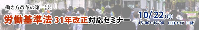 労働基準法31年改正対応セミナー