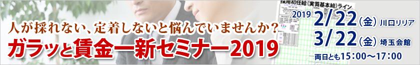 ガラッと賃金一新セミナー2019