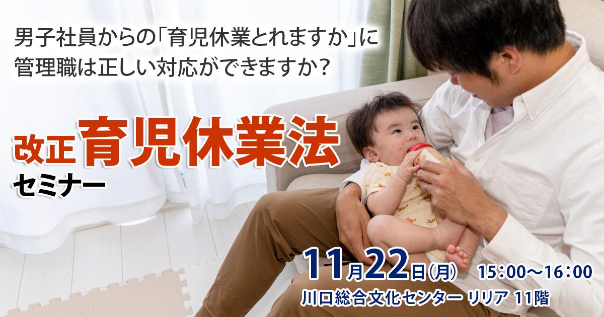 改正育児休業法セミナー